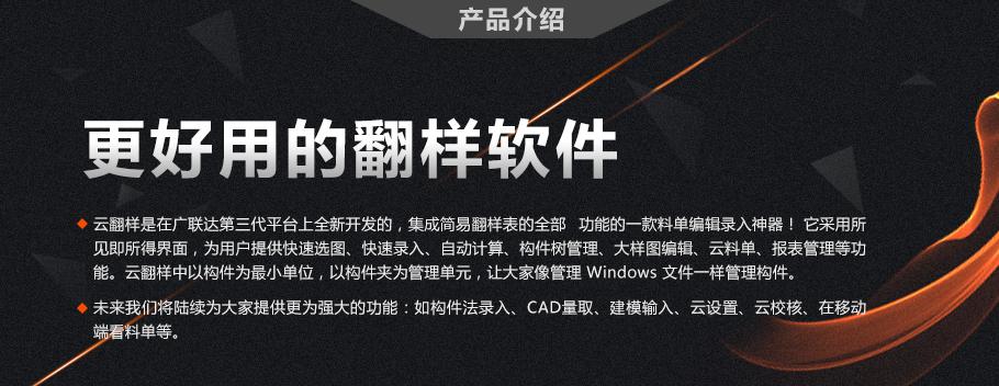 广联达云翻样软件哪里有卖的多少钱